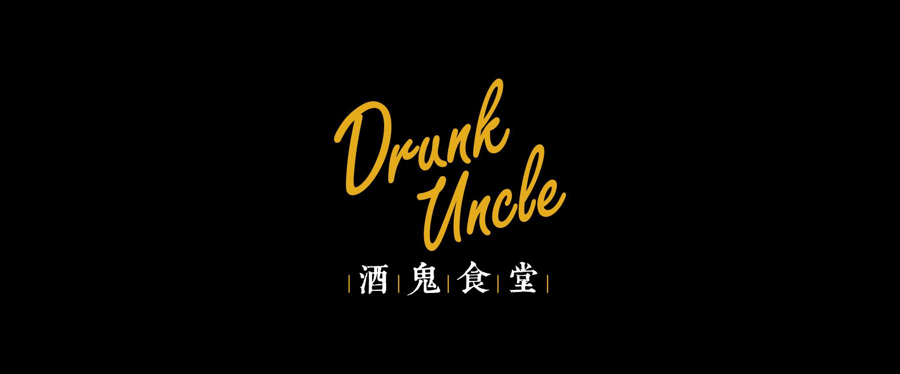 酒鬼食堂Drunk Uncle