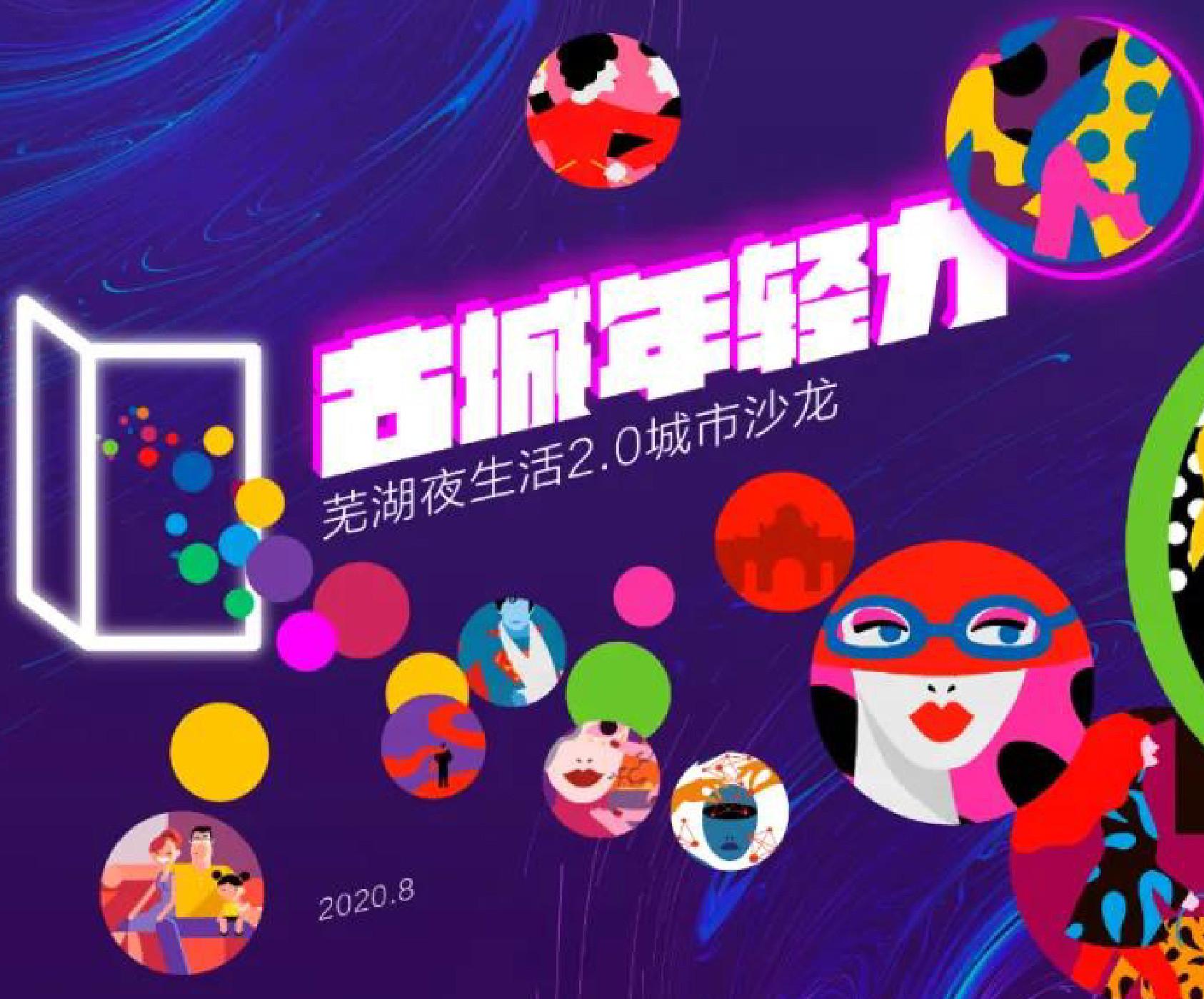 """LON项目动态—芜湖夜生活2.0城市沙龙,点亮城市新""""夜""""态!"""
