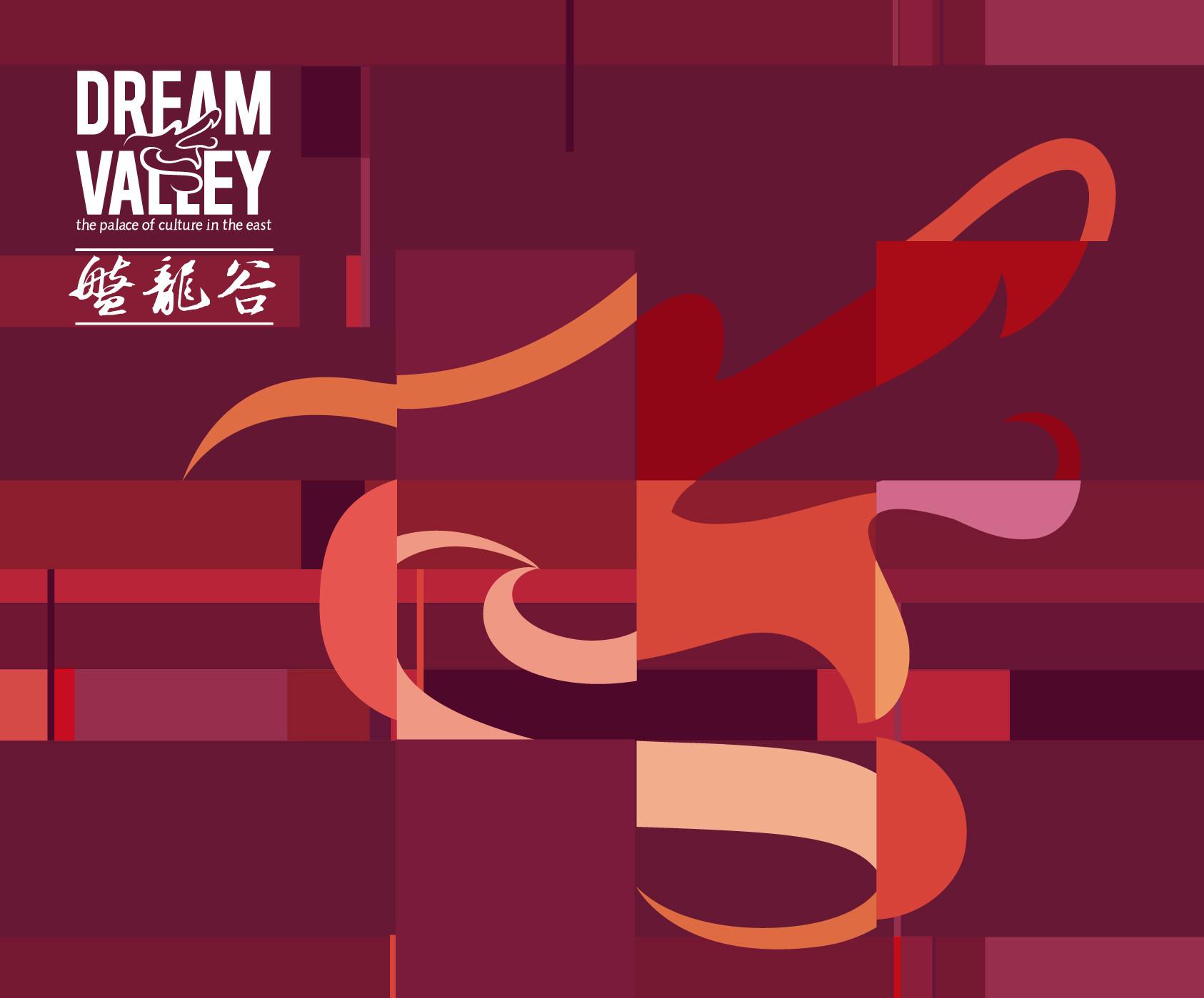 绿地-盘龙谷 DREAM VALLEY