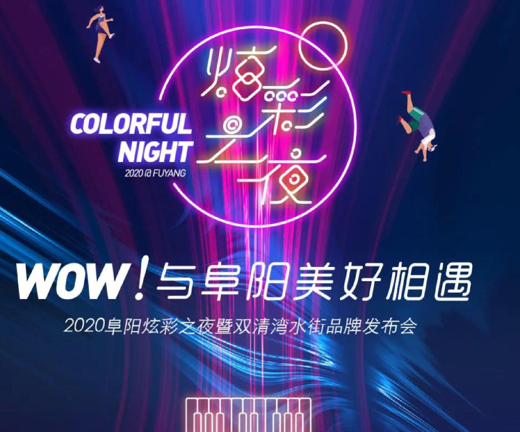 LON项目动态—WOW!与阜阳美好相遇,2020阜阳炫彩之夜!
